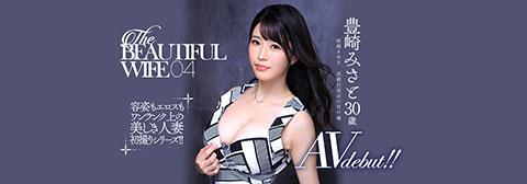 The BEAUTIFUL WIFE 04 豊崎みさと 30歳 AV debut!!-001